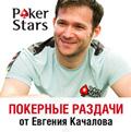 Покерные раздачи от Евгения Качалова